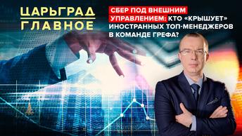 Сбер под внешним управлением: кто «крышует» иностранных топ-менеджеров Грефа?