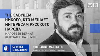 Не забудем никого, кто мешает интересам русского народа: Малофеев вернул депутатов на землю