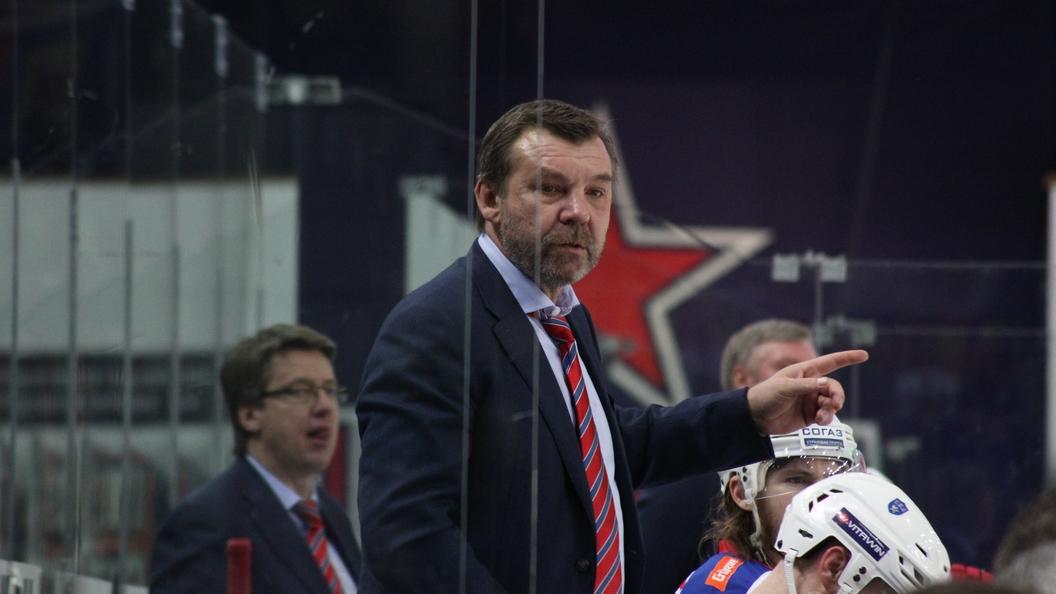 Плей-офф сЦСКА будет длинным  — Главный тренер СКА