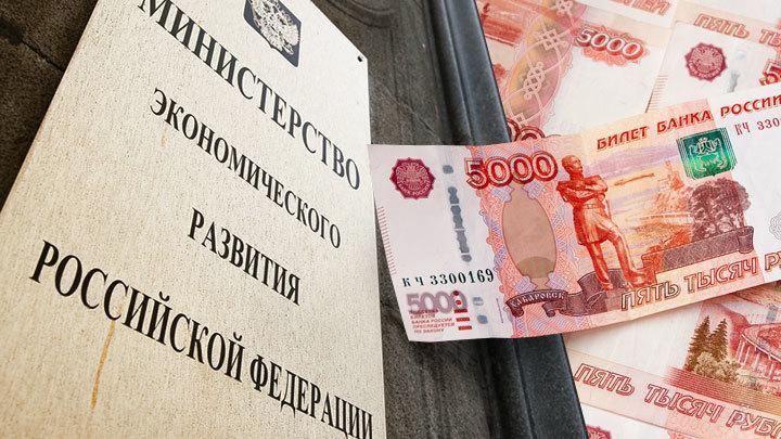 Сотни миллионов рублей в мусор: Минэкономразвития выдало бессмысленный прогноз