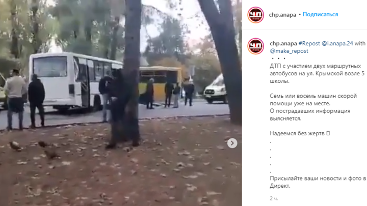 Девять человек в больнице: В Анапе около школы столкнулись два автобуса