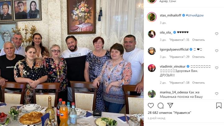 Стас Михайлов в Сочи навестил своих родителей