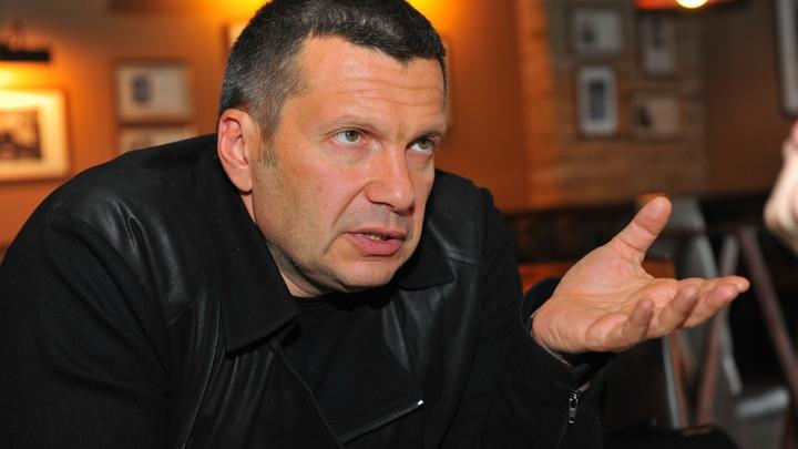 Жду, когда обвинят в применении Новичка: Соловьев посмеялся над вбросом о химатаке в Сирии