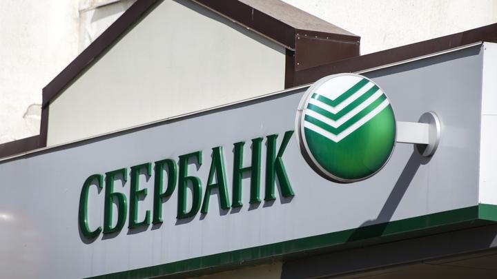 Позолотите ручку: Иваткина вскрыла махинации Сбербанка с картами