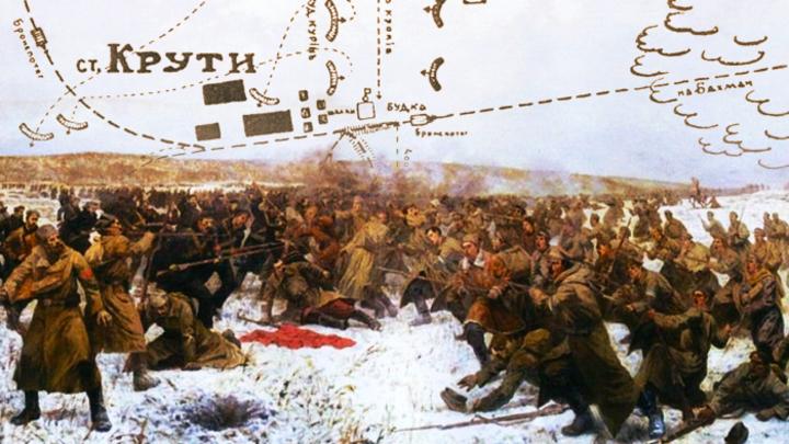 Как создавался украинский миф о бое под Крутами