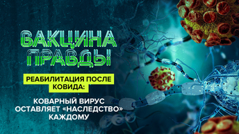 Реабилитация после ковида: Коварный вирус оставляет «наследство» каждому