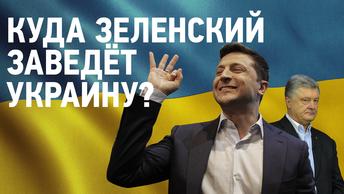 Куда Зеленский заведет Украину