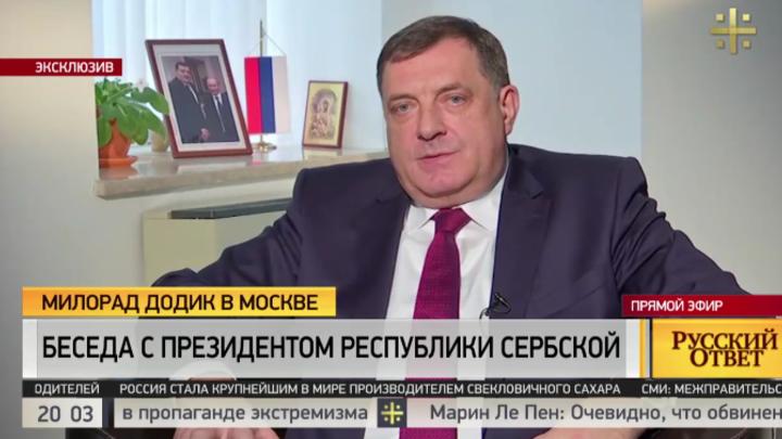 Додик: Россия - гарант стабильности на Балканах и во всем мире