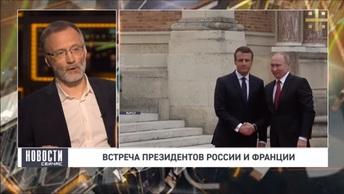 Михеев: Встреча Путина и Макрона - фактически тихий выход из режима санкций