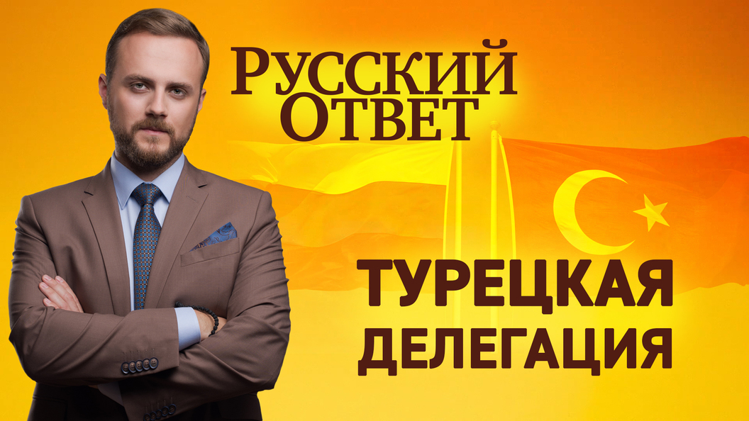 Русский ответ: Турецкая делегация