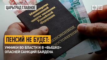 Пенсий не будет: умники во власти и в «вышке» опасней санкций Байдена
