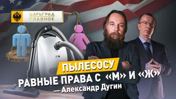 Пылесосу равные права с  «М» и «Ж» - Александр Дугин