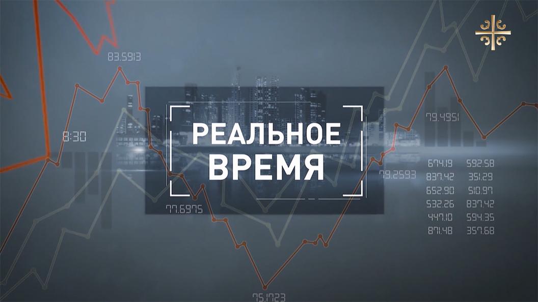 Экономика России: Клинч во имя будущего [Реальное время]