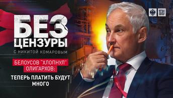Белоусов «хлопнул» олигархов: теперь платить будут много