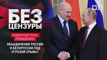 Коварный план Лукашенко: объединение России и Белоруссии под угрозой срыва?