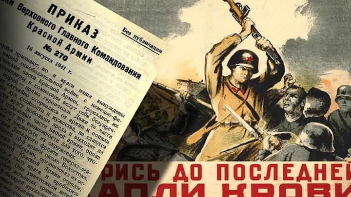 Приказ №270: Как Сталин сделал крайними подчиненных за собственные ошибки