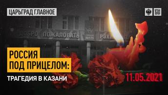 Россия под прицелом: трагедия в Казани