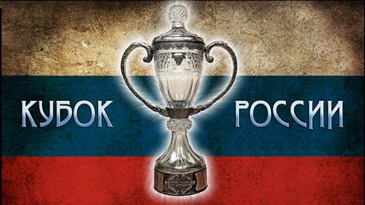Кубок России не стоит ничего