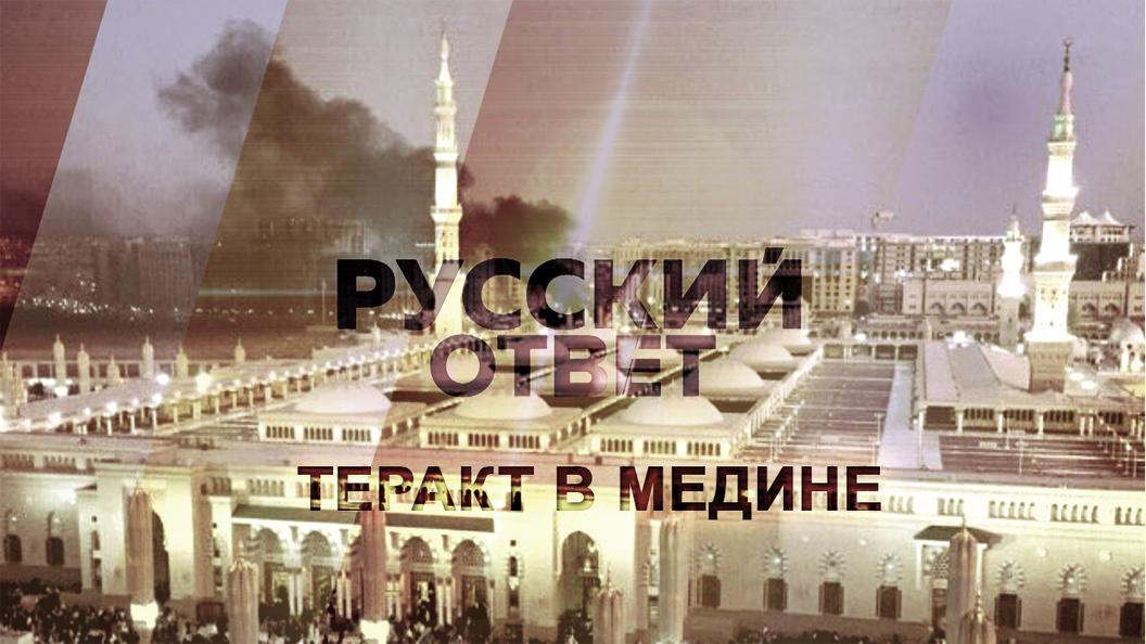 Исламисты против Ислама [Русский ответ]