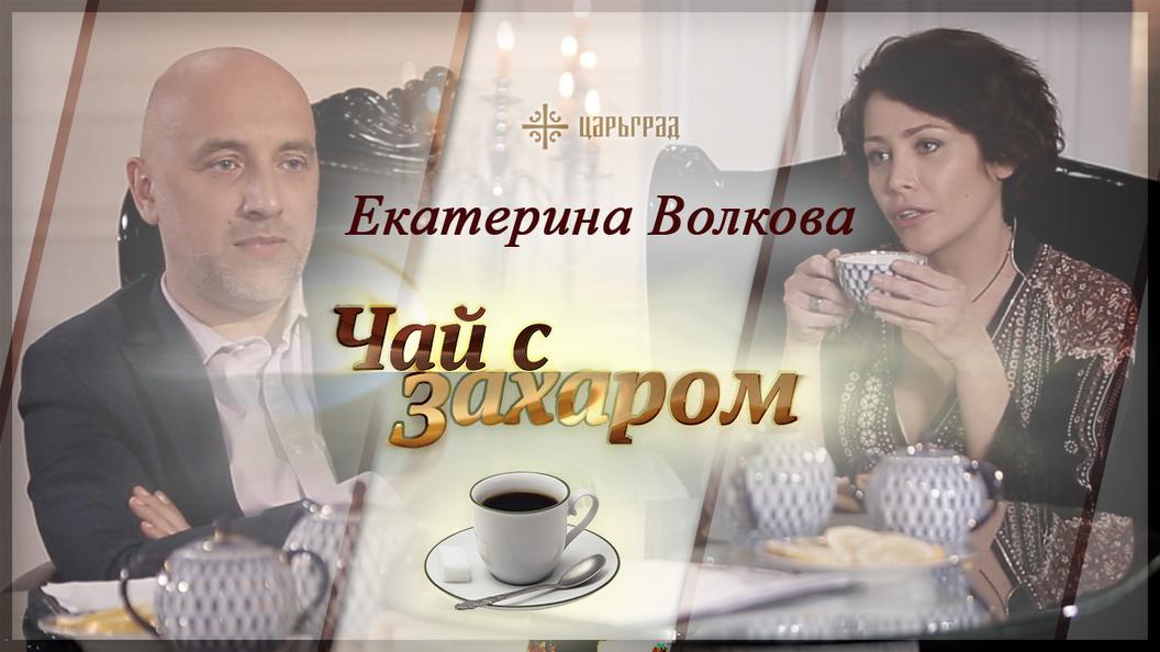 В гостях у Захара Прилепина Екатерина Волкова [Чай с Захаром]