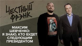 Максим Шевченко: Я знаю, кто будет следующим Президентом