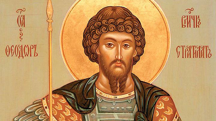 Великомученик Феодор Стратилат. Церковный календарь на 21 февраля