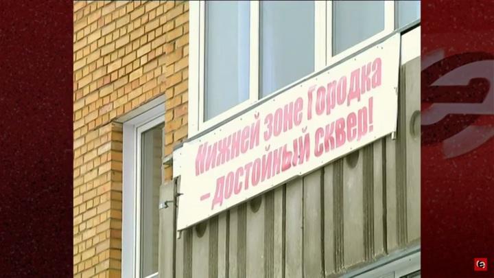 В Новосибирске провели пикет против продажи сквера на улице Демакова