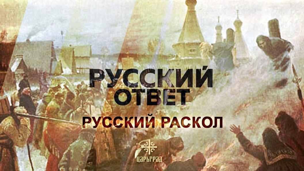 Русский Раскол [Русский ответ]