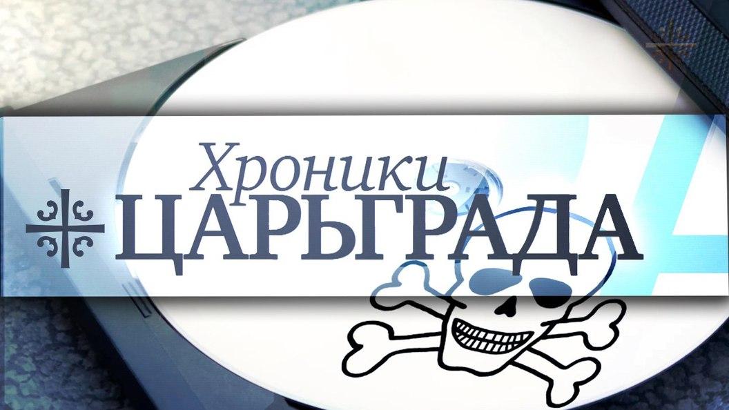 Пираты 21 века [Хроники Царьграда]