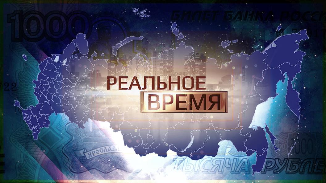Экономика России: вечное отставание от развитых экономик? [Реальное время]