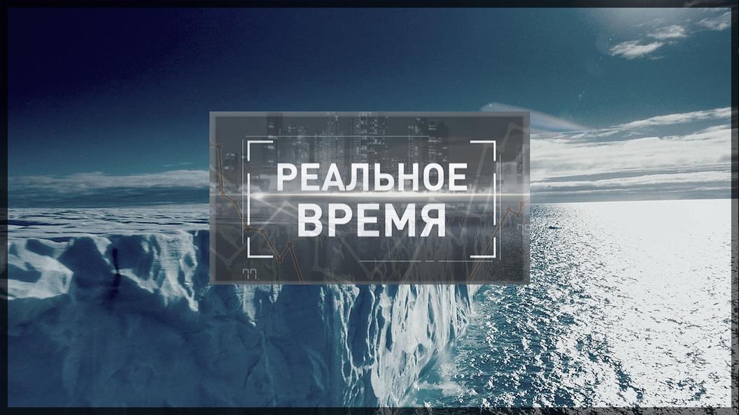Экономика Арктики [Реальное время]