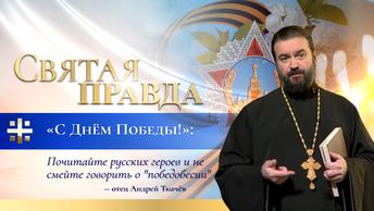 С Днём Победы!: Почитайте русских героев и не смейте говорить о победобесии — отец Андрей Ткачёв