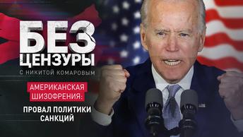 Американская шизофрения: Провал политики санкций