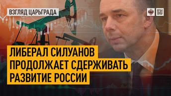 Либерал Силуанов продолжает сдерживать развитие России