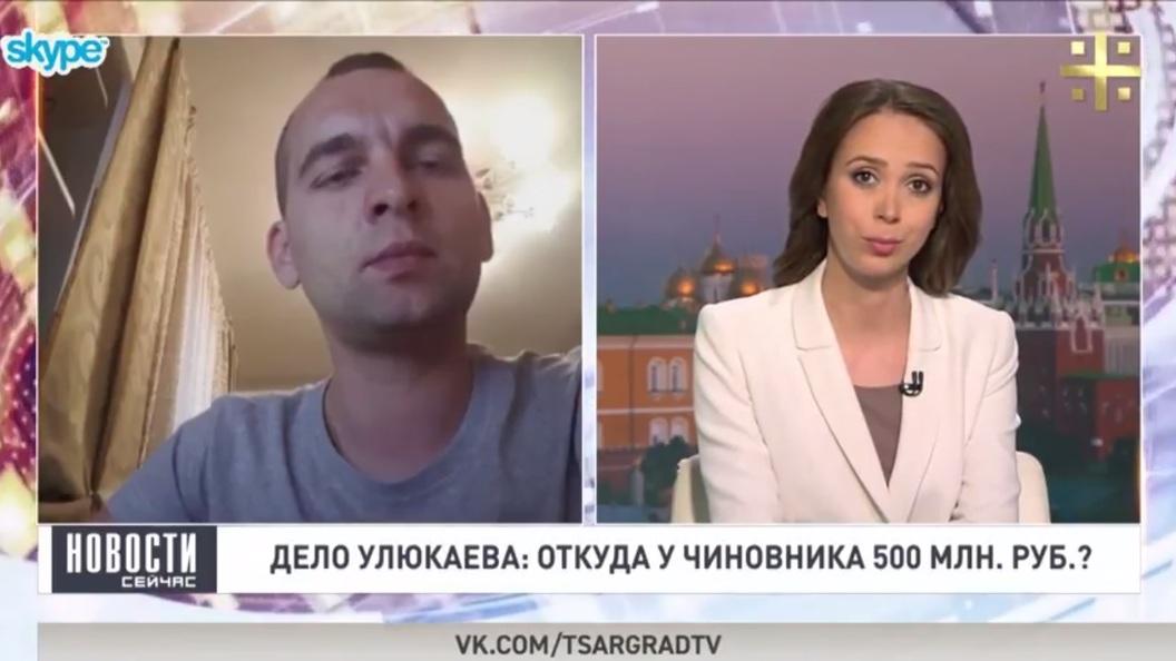Дмитрий Салов: Улюкаев не мог приобрести свою недвижимость на оклад министра
