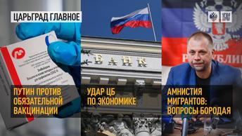 Путин против обязательной вакцинации. Удар ЦБ по экономике. Амнистия мигрантов: вопросы Бородая