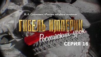 Фильм митрополита Тихона (Шевкунова): «Гибель Империи. Российский урок» серия 16