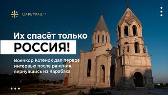 «Их спасёт только Россия!»: Военкор Котенок дал первое интервью после ранения, вернувшись из Карабаха