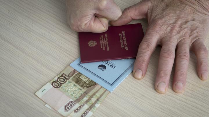 Депутат Госдумы предупредил о целенаправленном грабеже Пенсионного фонда