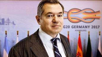 Глазьев: Финансовая дипломатия США навязала двадцатке свою повестку дня
