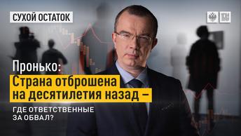 Пронько: Страна отброшена на десятилетия назад – где ответственные за обвал?