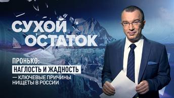 Пронько: Наглость и жадность – ключевые причины нищеты в России