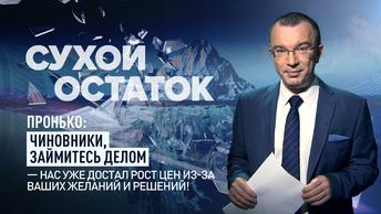 Пронько: Чиновники, займитесь делом - нас уже достал рост цен из-за ваших желаний и решений!