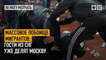 Массовое побоище мигрантов: Гости из СНГ уже делят Москву