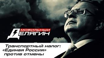 Транспортный налог: «Единая Россия» против отмены