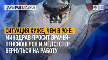 Ситуация хуже, чем в 90-е: Минздрав просит врачей-пенсионеров и медсестер вернуться на работу