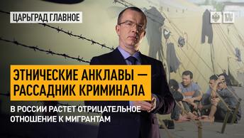 Этнические анклавы – рассадник криминала: в России растет отрицательное отношение к мигрантам