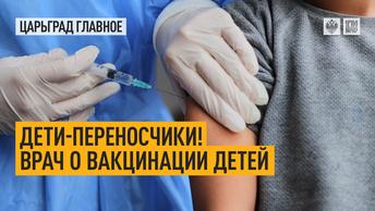 Дети-переносчики! Врач о вакцинации детей