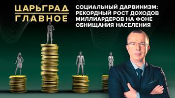 Социальный дарвинизм: рекордный рост доходов миллиардеров на фоне обнищания населения