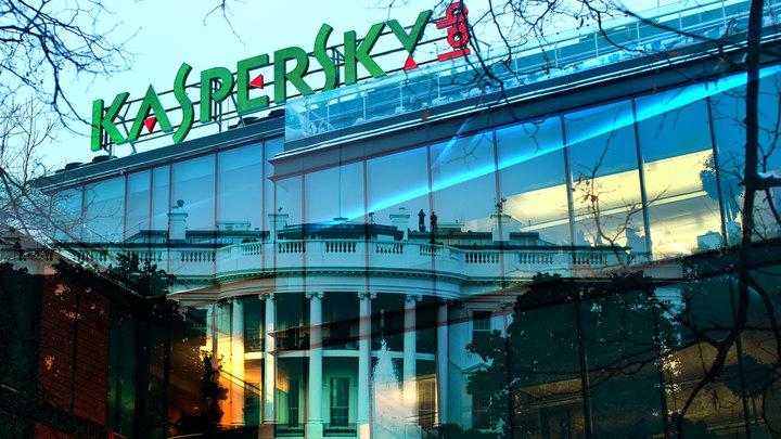 Страх Вашингтона: Почему Касперского выбивают из США?